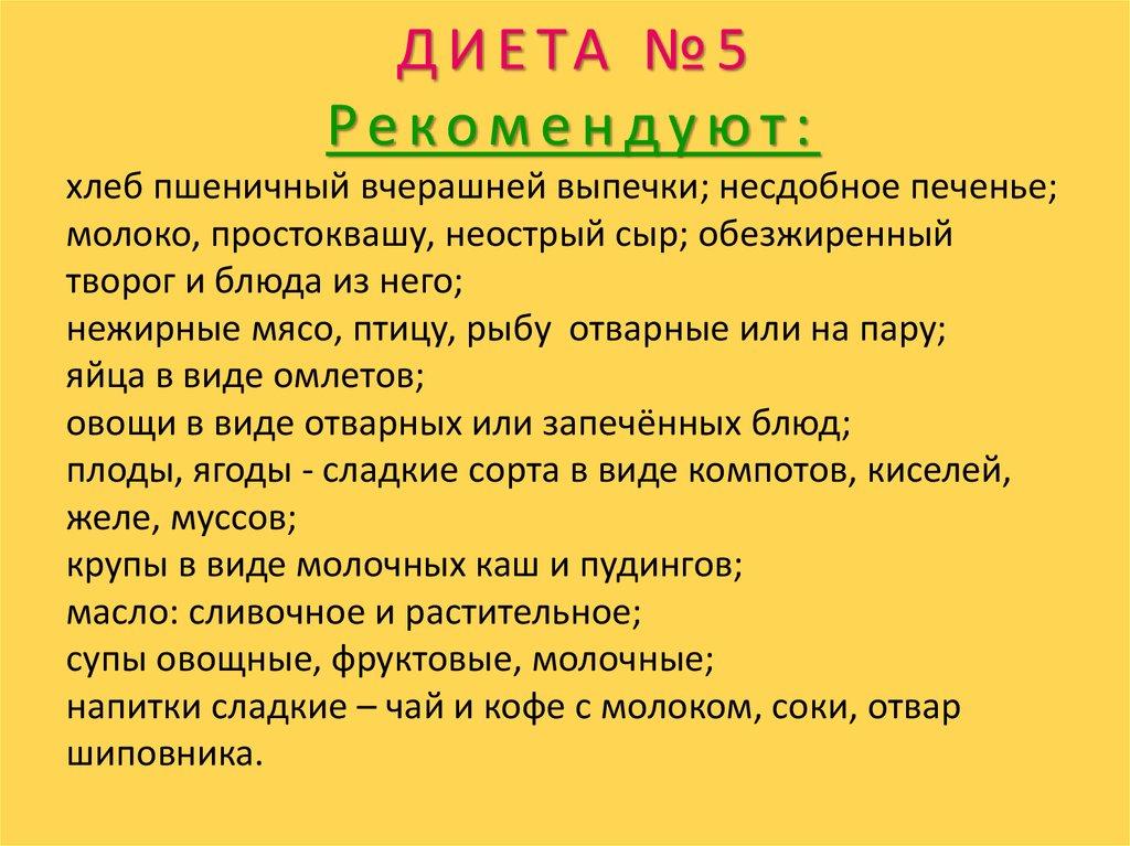 Стол №5 рекомендации