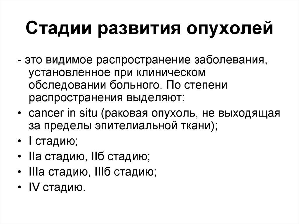 Этапы развития рака
